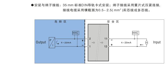 直流电流输出隔离安全栅